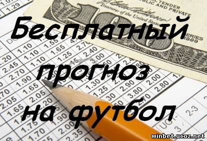 http://winbet.ucoz.net/_nw/2/93411185